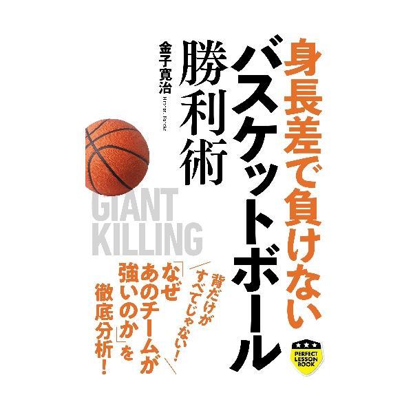 身長差で負けないバスケットボール勝利術 / 金子寛治/著
