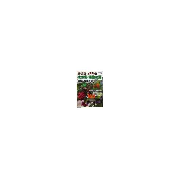 身近な木の実・植物の種 図鑑&採集ガイド / 多田 多恵子 著