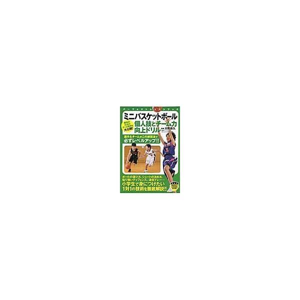 ミニバスケットボール 個人技とチーム力向 / 大熊 徳久 監修