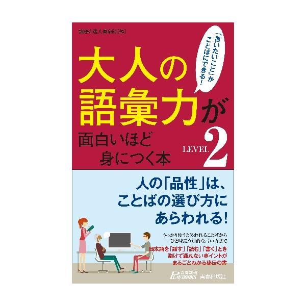 大人の語彙力が面白いほど身につく本 LEVEL2 / 話題の達人倶楽部 編|books-ogaki
