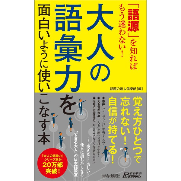 大人の語彙力を面白いように使いこなす本 「語源」を知ればもう迷わない! / 話題の達人倶楽部 編|books-ogaki