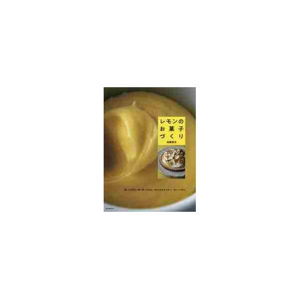 レモンのお菓子づくり 知っておきたい味・色・かたち。タルトからクッキー、スイーツまで。 / 加藤 里名 著