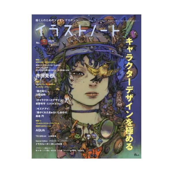 イラストノート 描く人のためのメイキングマガジン No.52(2020)