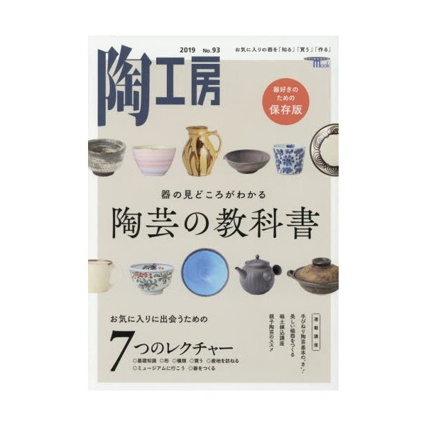 陶工房 No.93(2019)|books-ogaki