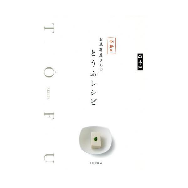お豆腐屋さんのとうふレシピ 三之助 / もぎ豆腐店/著