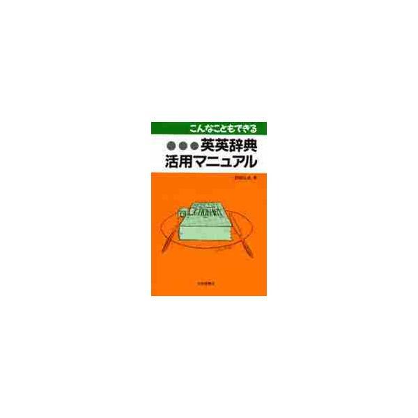 こんなこともできる英英辞典活用マニュアル / 磐崎弘貞/著
