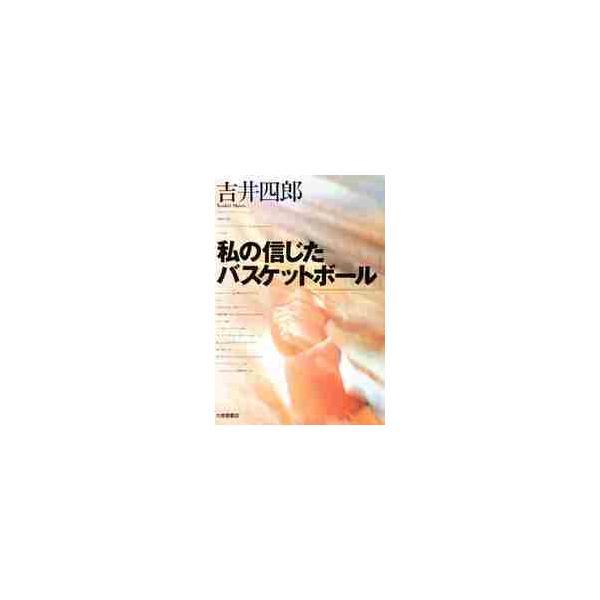私の信じたバスケットボール / 吉井四郎/著