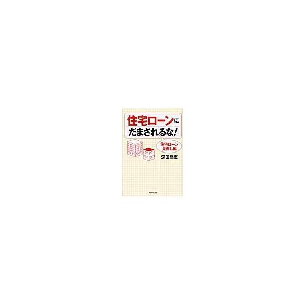 住宅ローンにだまされるな! 住宅ローン見直し編 / 深田晶恵/著|books-ogaki