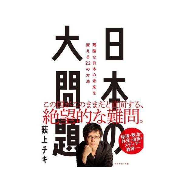 日本の大問題 残酷な日本の未来を変える22の方法 / 荻上 チキ 著|books-ogaki