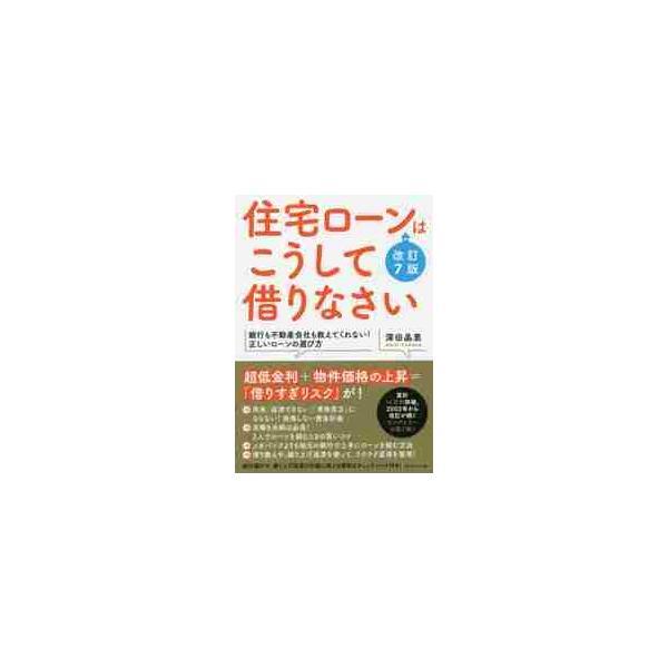 住宅ローンはこうして借りなさい / 深田晶恵/著|books-ogaki