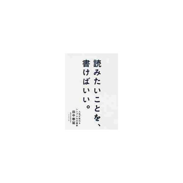 読みたいことを、書けばいい。 人生が変わるシンプルな文章術 / 田中 泰延 著|books-ogaki