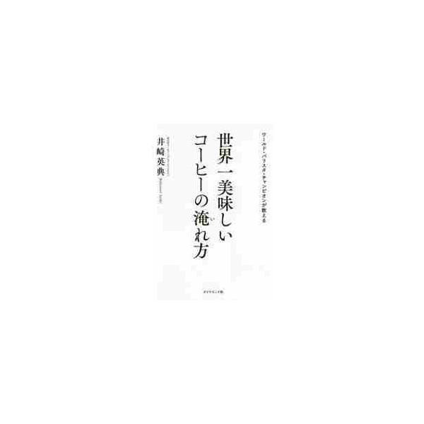 ワールド・バリスタ・チャンピオンが教える世界一美味しいコーヒーの淹れ方 / 井崎 英典 著