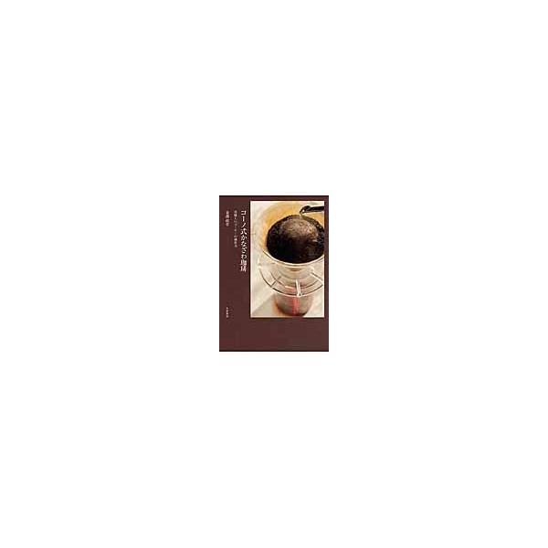 コーノ式かなざわ珈琲 美味しいコーヒーの淹れ方 / 金澤 政幸 著