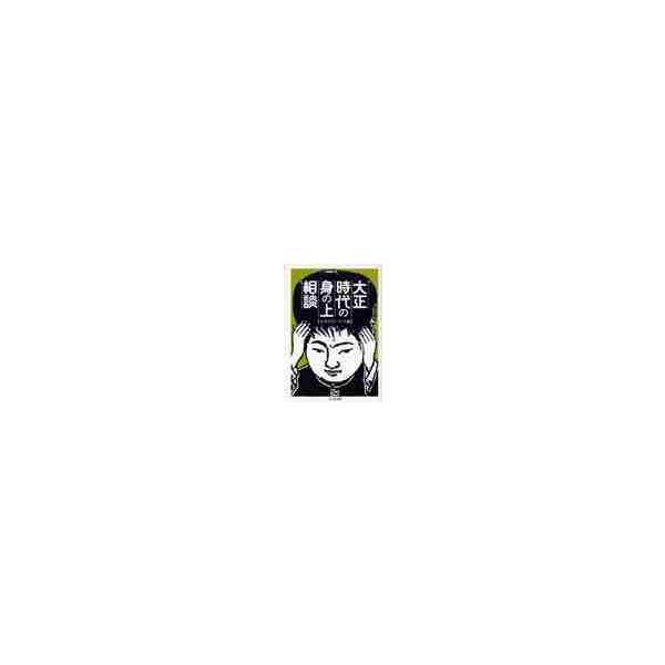 大正時代の身の上相談 / カタログハウス 編