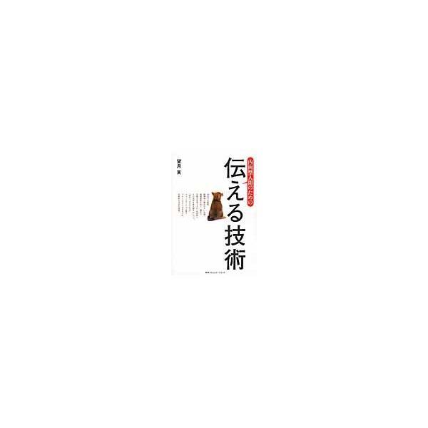 内向型人間のための伝える技術 / 望月実/著 books-ogaki