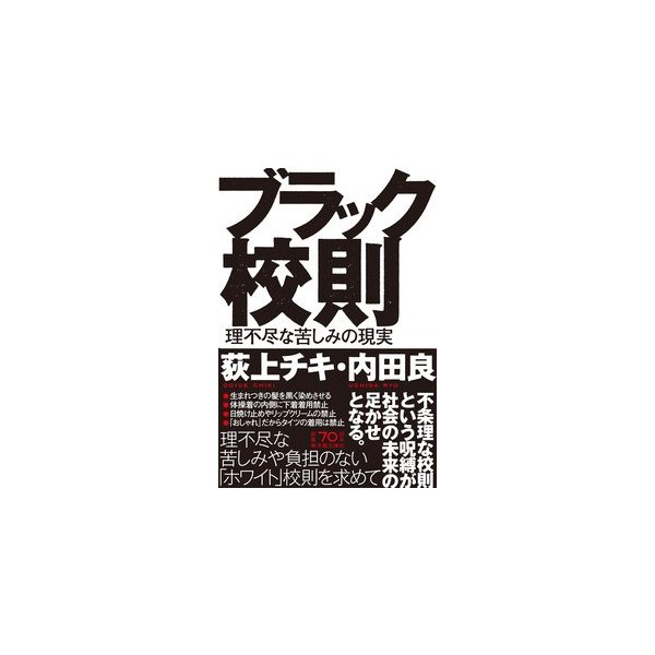 ブラック校則 理不尽な苦しみの現実 / 荻上 チキ 著|books-ogaki