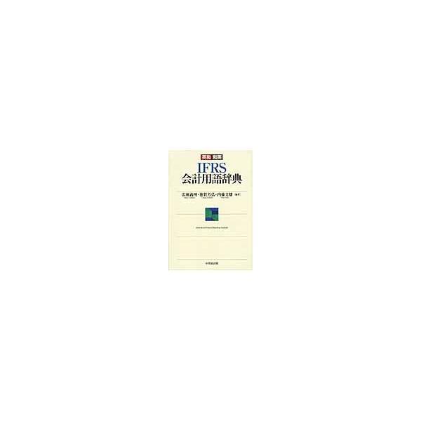 英和和英IFRS会計用語辞典 / 広瀬義州/編著 徳賀芳弘/編著 内藤文雄/編著