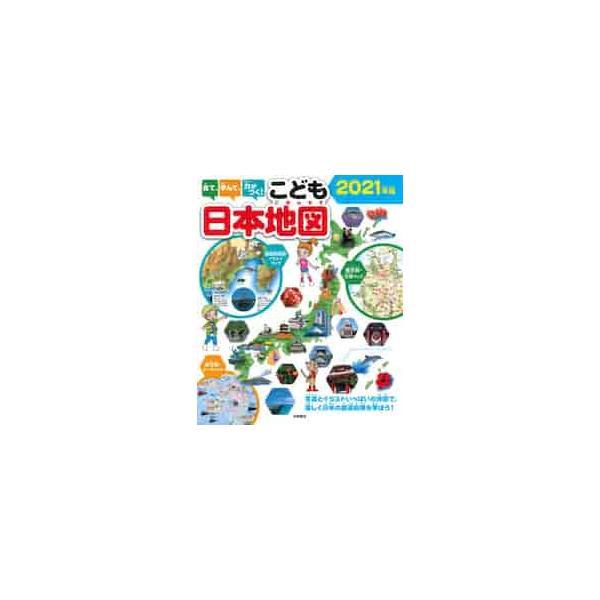 見て学んで力がつく こども日本地図写真とイラストいっぱいの地図で楽しく日本の都道府県を学ぼう 2021年版