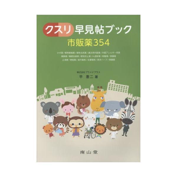 クスリ早見帖ブック 市販薬354 / 平 憲二 著 books-ogaki