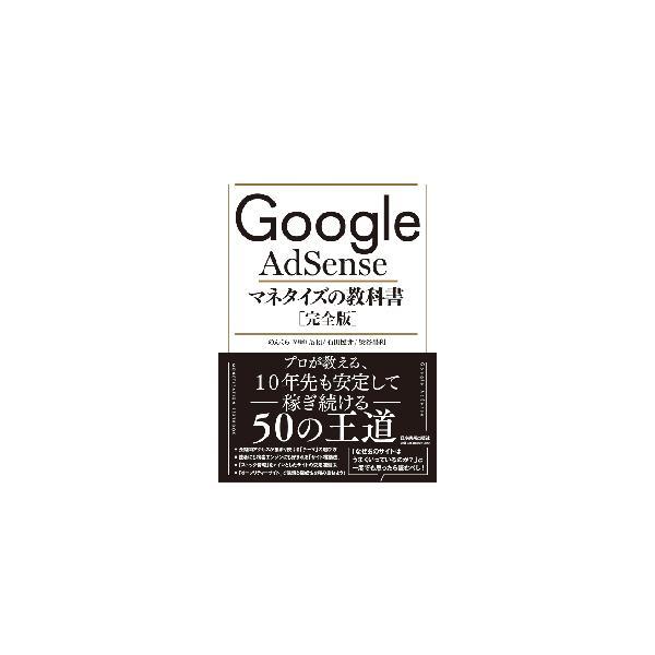 Google AdSenseマネタイズの教科書 完全版 / のんくら 他著 books-ogaki