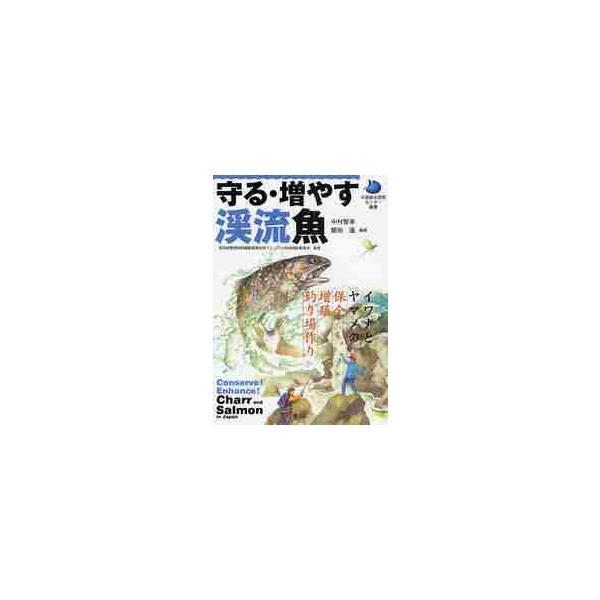 守る・増やす渓流魚 イワナとヤマメの保全・増殖・釣り場作り / 渓流域管理体制構築事業放流マニュアル作成検討委員会/監修 中村智幸/編著 飯田遥/編著 books-ogaki