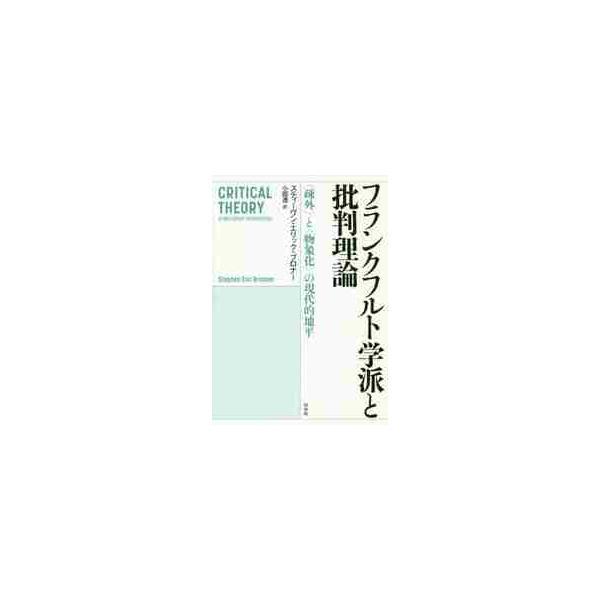 フランクフルト学派と批判理論 ...