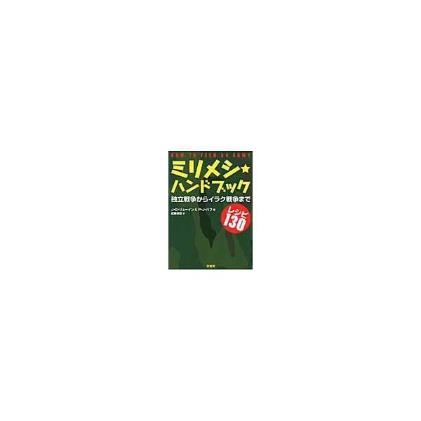 ミリメシ★ハンドブック 独立戦争からイラク戦争までレシピ130 / J.G.リューイン