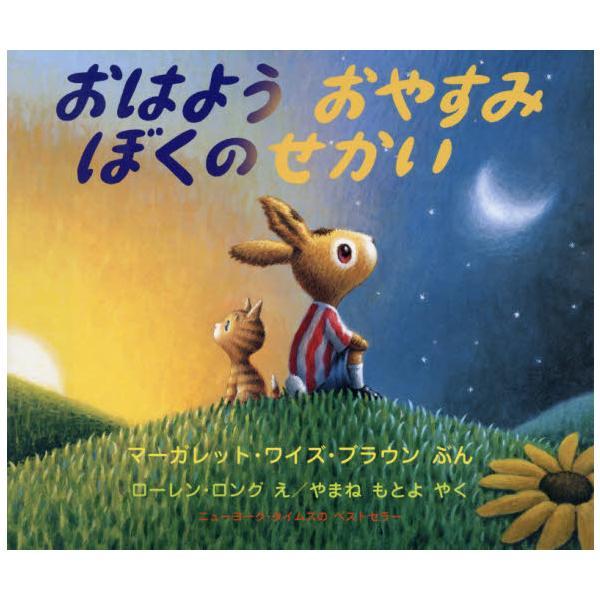 おはようおやすみぼくのせかい / マーガレット・ワイズ・ブラウン/ぶん ローレン・ロング/え やまねもとよ/やく|books-ogaki