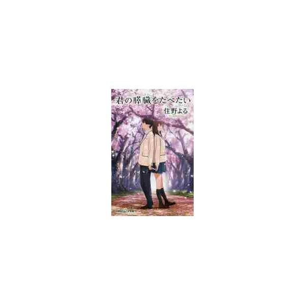 君の膵臓をたべたい / 住野 よる 著|books-ogaki