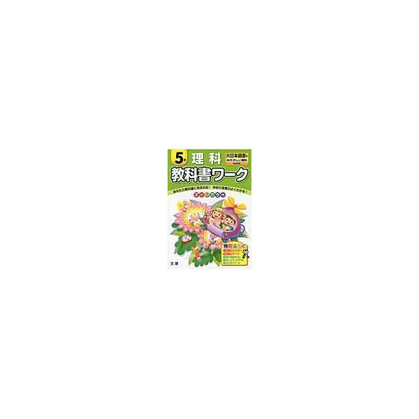 教科書ワーク 大日本図書版 理科 5年|books-ogaki
