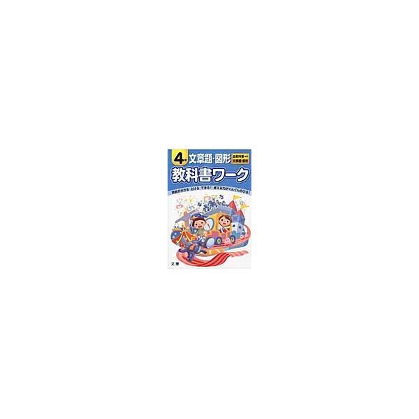 教科書ワーク 全教科 文章題・図形 4年|books-ogaki