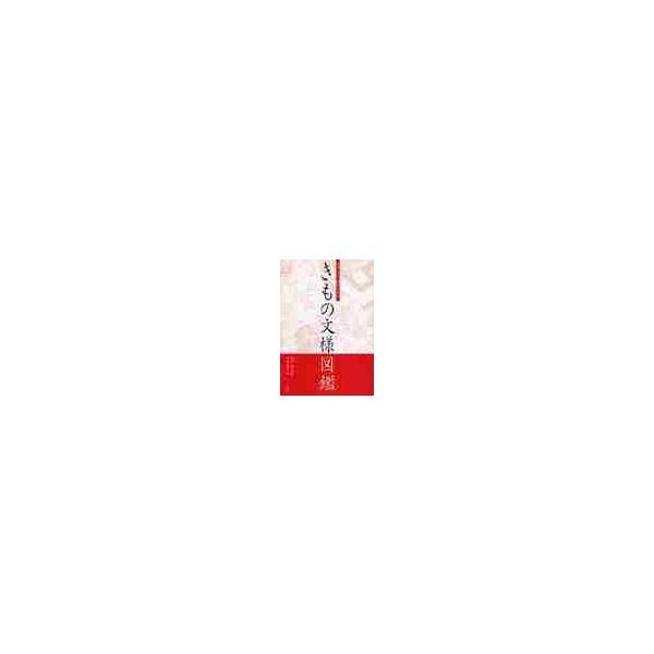明治・大正・昭和に見る きもの文様図鑑 / 長崎 巌 監修