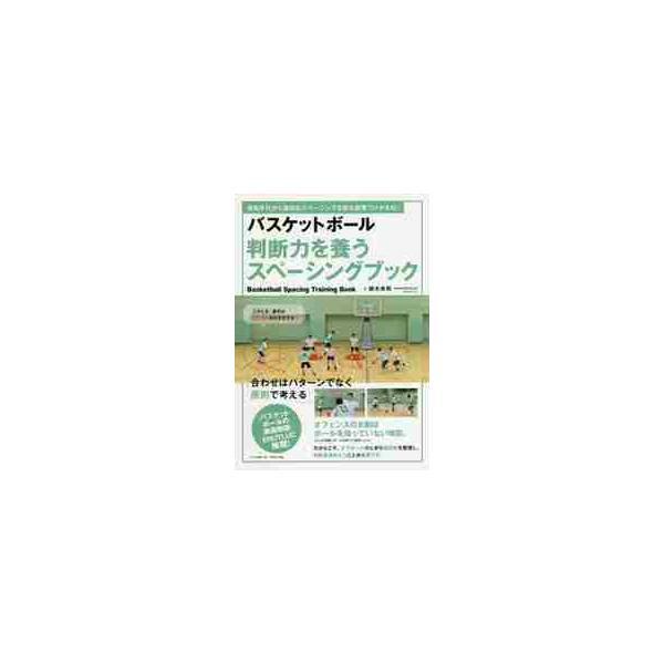 バスケットボール判断力を養うスペーシングブック 育成年代から適切なスペーシングを取る習慣づけが大切! / 鈴木 良和 著