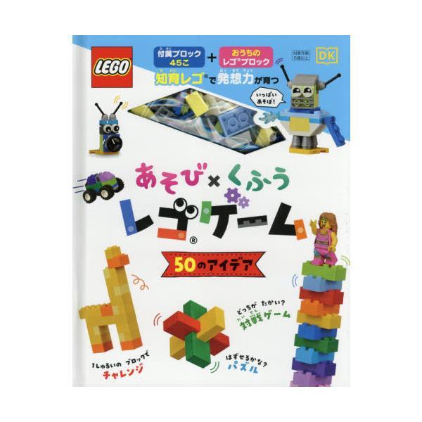 あそび×くふうレゴゲーム 50のアイデア