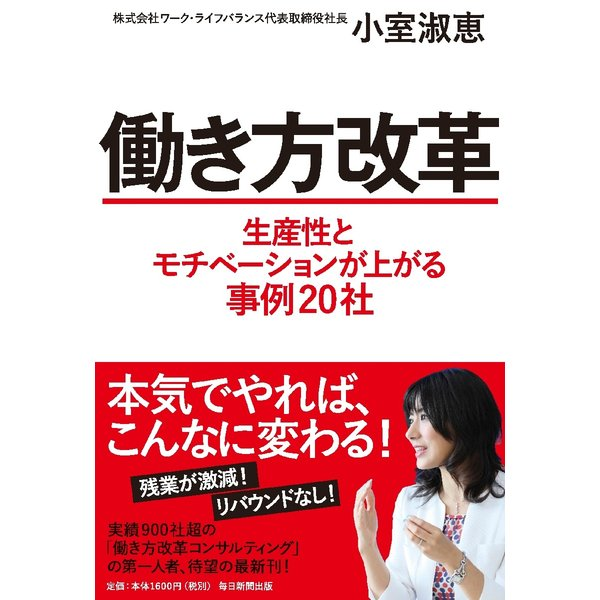 働き方改革 生産性とモチベーションが上がる事例20社 / 小室 淑恵 著|books-ogaki