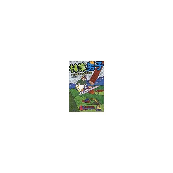 林業男子 いまの森、100年先の森 / 山崎 真由子 著|books-ogaki