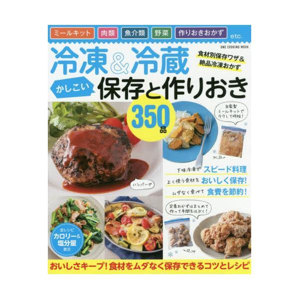 冷凍&冷蔵かしこい保存と作りおき350品 ミールキット 肉類 魚介類 野菜 作りおきおかず