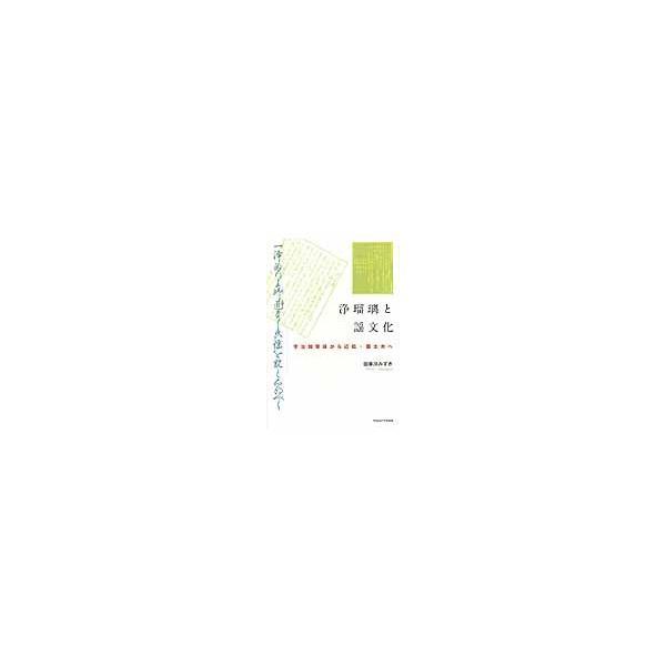 浄瑠璃と謡文化 宇治加賀掾から近松・義太夫へ / 田草川みずき/著 ...