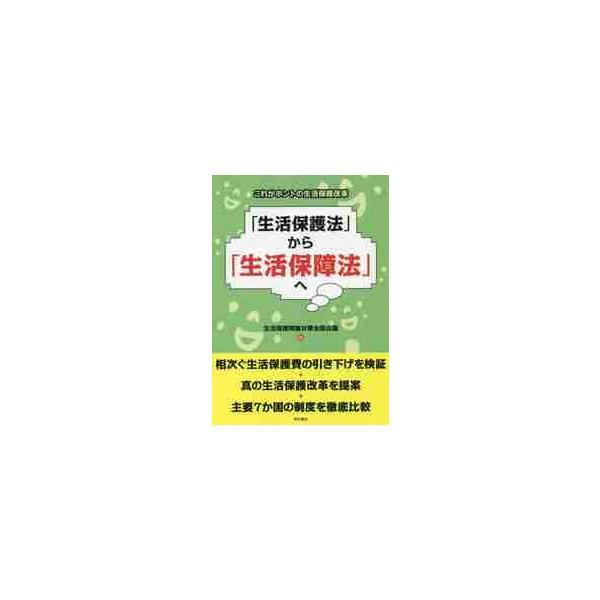 「生活保護法」から「生活保障法」へ これがホントの生活保護改革 / 生活保護問題対策全国 books-ogaki