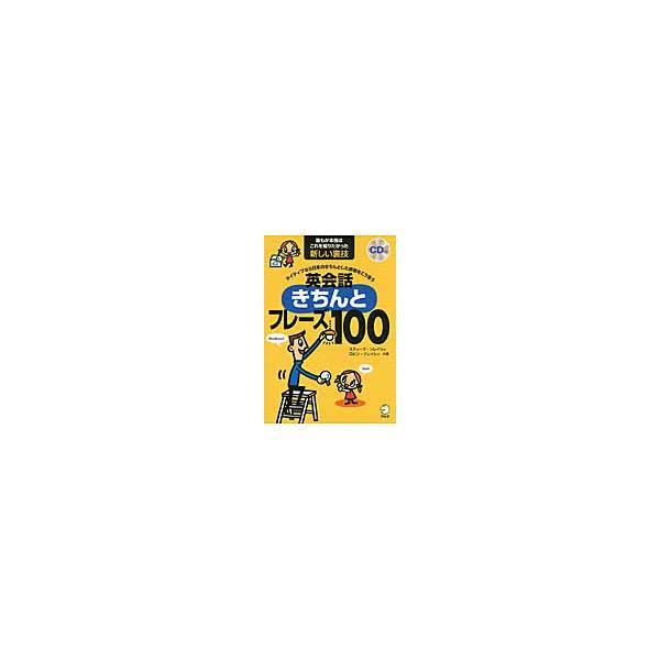 英会話きちんとフレーズ100 ネイティブなら日本のきちんとした表現をこう言う 誰もが本当はこれを知りたかった新しい裏技 / S.ソレイシィ 著 books-ogaki