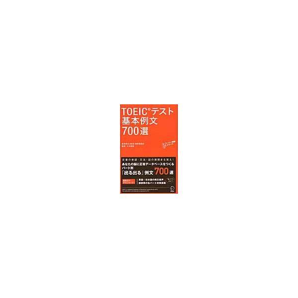 TOEICテスト基本例文700選 / 基本例文700選制作|books-ogaki