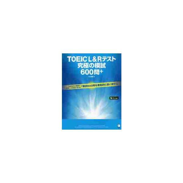 TOEIC L&Rテスト究極の模試600問+ / ヒロ 前田 著