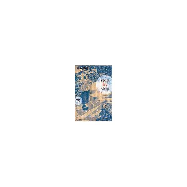 ステップ・バイ・ステップ 下 / 安永知澄/著|books-ogaki