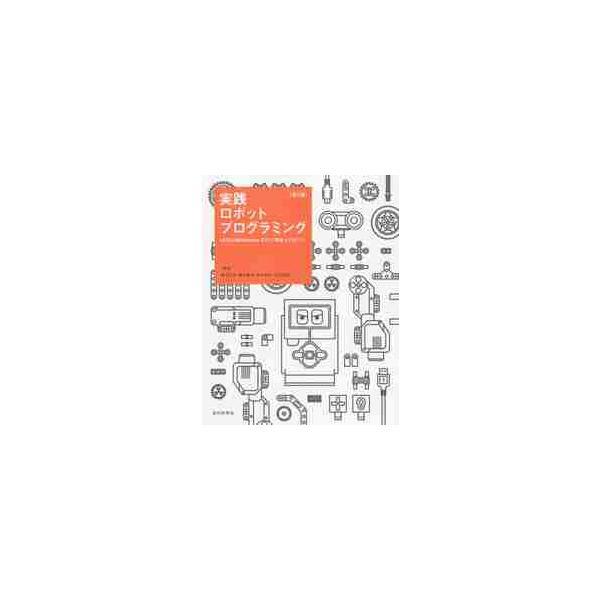実践ロボットプログラミング LEGO Mindstorms EV3で目指せロボコン! / 藤吉 弘亘 他著