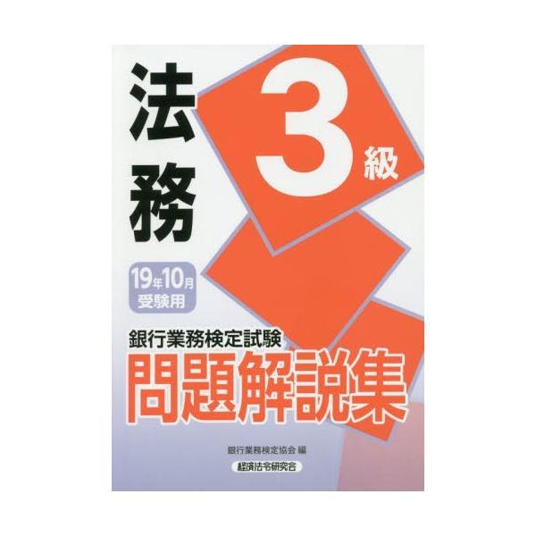 銀行業務検定試験問題解説集法務3級 19年10月受験用 / 銀行業務検定協会/編|books-ogaki