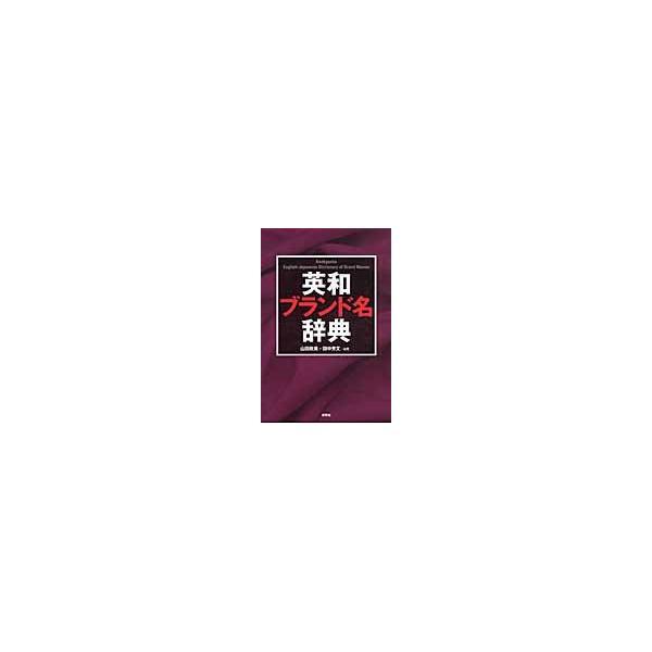英和ブランド名辞典 / 山田政美/編著 田中芳文/編著