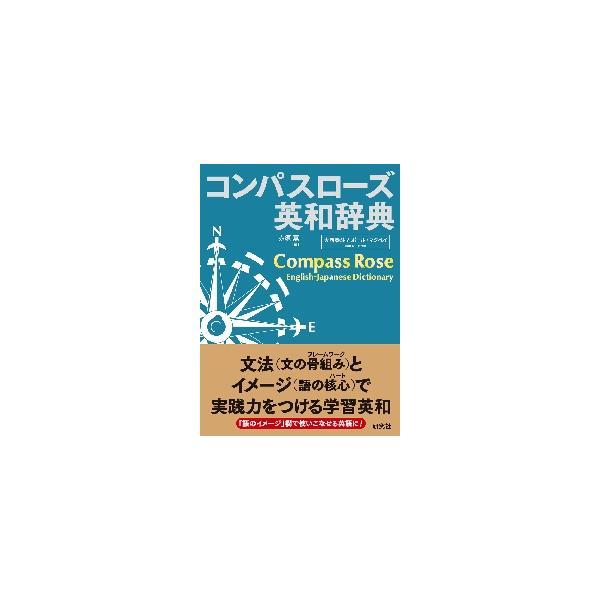 コンパスローズ英和辞典 並装 / 赤須 薫
