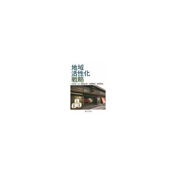 地域活性化戦略 / 小長谷 一之 他著|books-ogaki