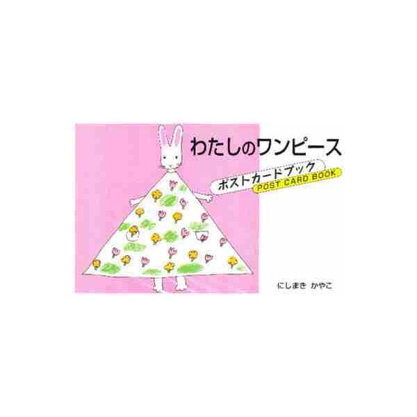 わたしのワンピースポストカードブック / 西巻茅子
