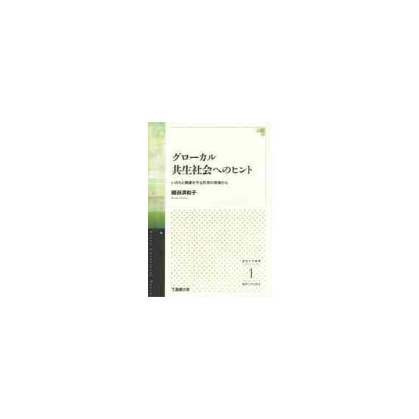 グローカル共生社会へのヒント いのちと健康を守る世界の現場から / 細田満和子/著